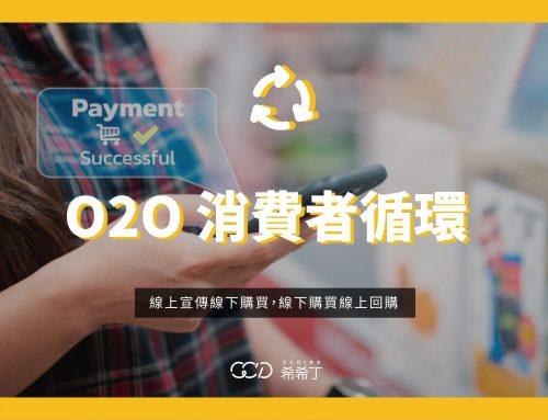 O2O 消費者循環是什麼?重要嗎?