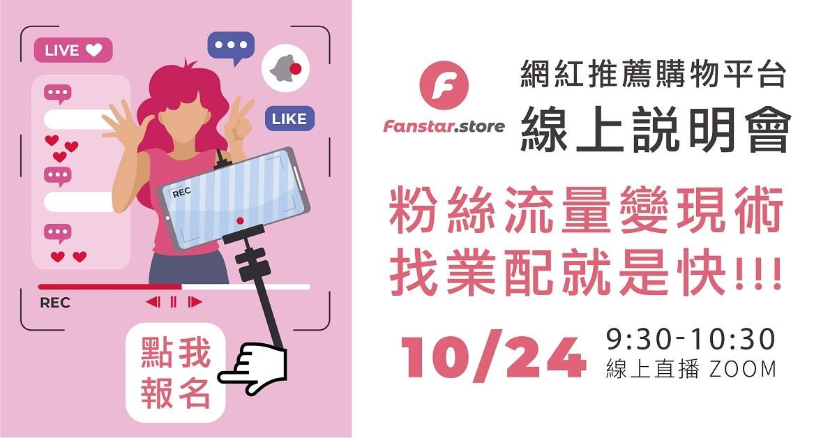Fanstar.store 網紅推薦購物平台 線上說明會