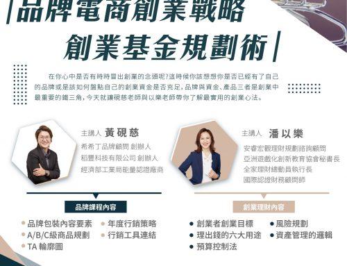 品牌電商創業戰略X創業基金規劃術